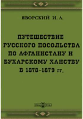 Путешествие русского посольства по Афганистану и Бухарскому ханству в 1878-1879 гг