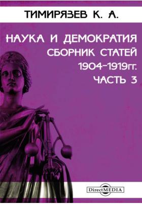 Наука и демократия. Сборник статей 1904-1919 гг., Ч. 3