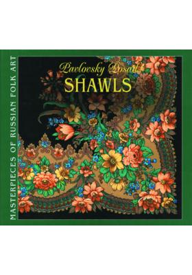 Pavlovsky Posad Shawls = Павлопосадские шали : Album