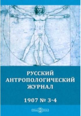Русский антропологический журнал: журнал. 1907. №№ 3-4