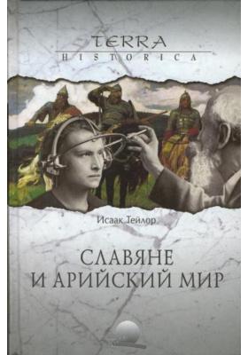 Славяне и арийский мир = The Origin of the Aryans