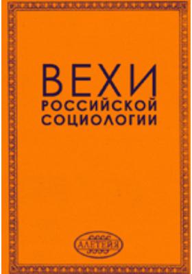 Вехи российской социологии : 1950–2000-е годы: монография