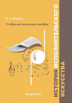 История исполнительского искусства: учебно-методическое пособие