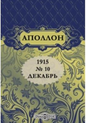 Аполлон: журнал. 1915. № 10, Декабрь