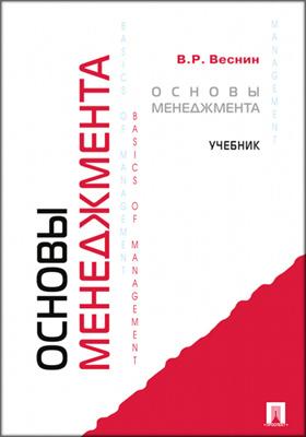 Основы менеджмента: учебник