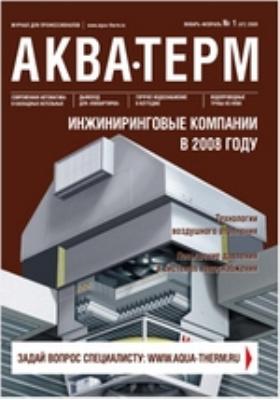 Аква-Терм: журнал. 2009. № 1(47)