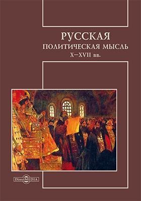 Русская политическая мысль X–XVII вв
