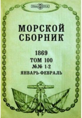Морской сборник: журнал. 1869. Т. 100, №№ 1-2, Январь-февраль