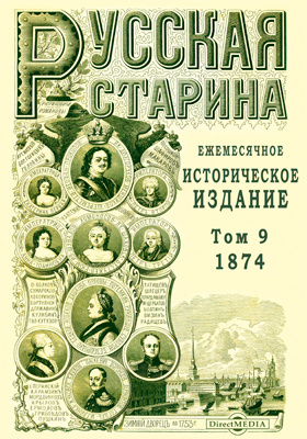 Русская старина: журнал. 1874. Том 9