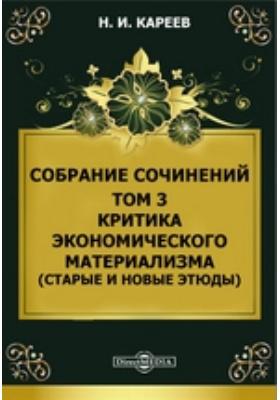 Собрание сочинений (Старые и новые этюды). Т. 3. Критика экономического материализма