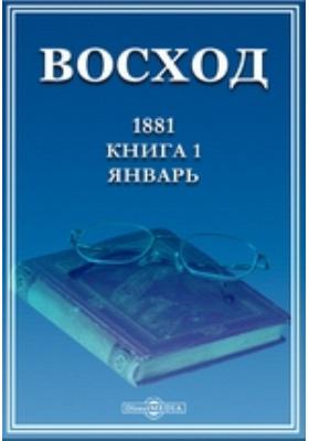 Восход: журнал. 1881. Книга 1, Январь