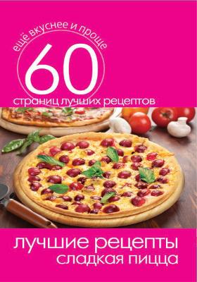 Лучшие рецепты : сладкая пицца