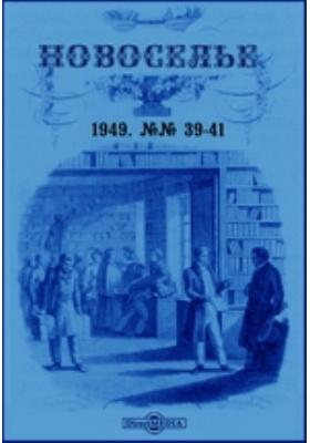 Новоселье: журнал. 1949. №№ 39-41