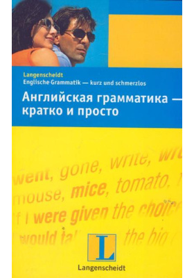 Английская грамматика - кратко и просто = Tnglische Grammatik - Kurz und Schmerzlos : Учебное пособие