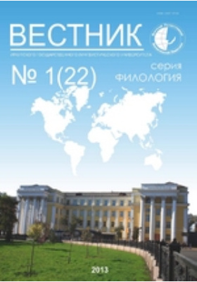 Вестник Иркутского Государственного Лингвистического Университета: научный журнал. 2013. № 1(22)