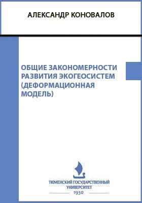 Общие закономерности развития экогеосистем  (деформационная модель): монография