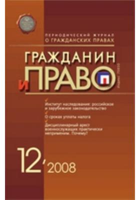 Гражданин и право. 2008. № 12