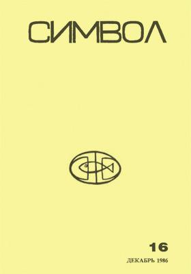 Символ: журнал. 1986. № 16
