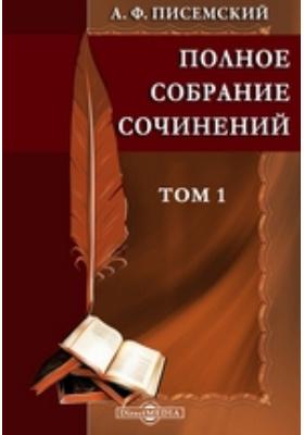 Полное собрание сочинений. Т. 1