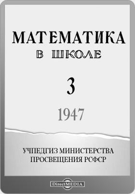 Математика в школе. 1947: методический журнал. №3
