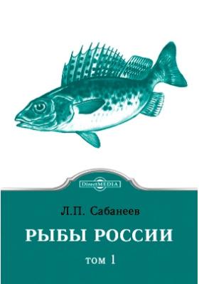 Рыбы России: научно-популярное издание. Том первый