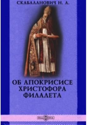 Об Апокрисисе Христофора Филалета