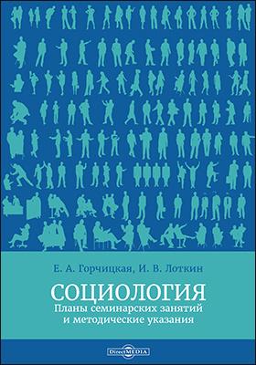 Социология : планы семинарских занятий и методические указания: методическое пособие
