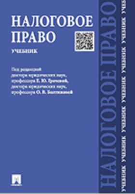 Налоговое право: учебник