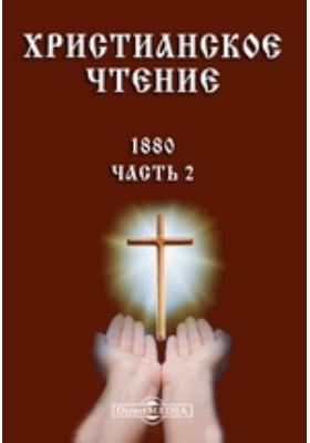 Христианское чтение. 1880, Ч. 2
