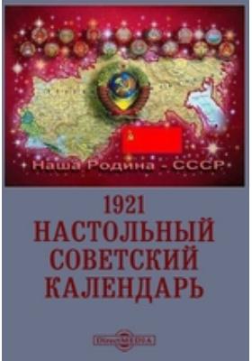 Настольный советский календарь: журнал. 1921