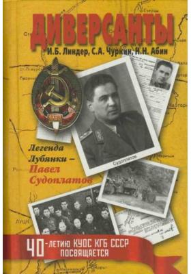Диверсанты. Легенда Лубянки - Павел Судоплатов : 2-е издание, переработанное и дополненное