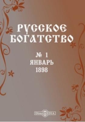 Русское богатство : Ежемесячный литературный и научный журнал. 1898. № 1, Январь