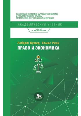 Право и экономика: учебник