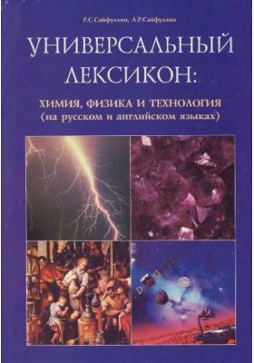 Универсальный лексикон. Химия, физика и технология (на русском и английском языках) : Справочник