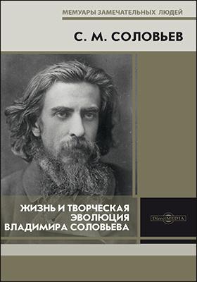 Жизнь и творческая эволюция Владимира Соловьева: документально-художественная литература