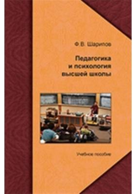 Педагогика и психология высшей школы: учебное пособие