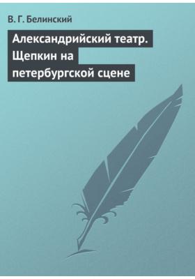 Александрийский театр. Щепкин на петербургской сцене