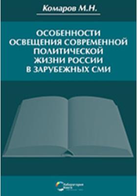 Особенности освещения современной политической жизни России в зарубежн...
