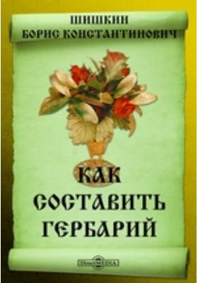 Как составить гербарий: публицистика