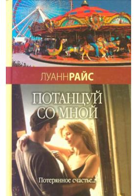 Потанцуй со мной = Dance with Me