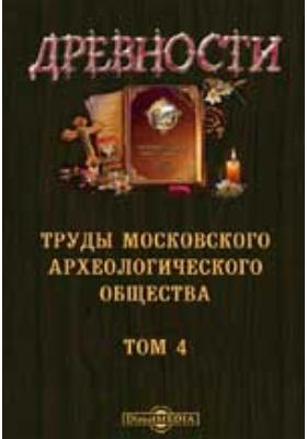 Древности. Труды Московского археологического общества: журнал. 1874. Т. 4