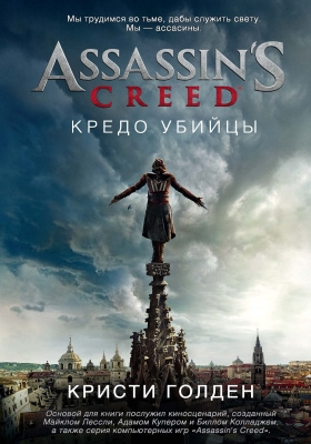 Assassin's Creed. Кредо убийцы: роман