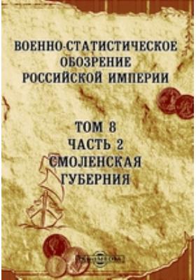 Военно-статистическое обозрение Российской Империи. Т. 8, Ч. 2. Смоленская губерния