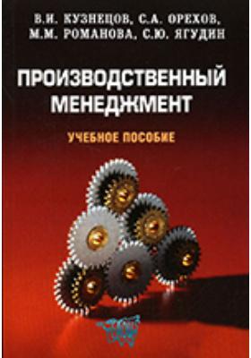 Производственный менеджмент: учебное пособие