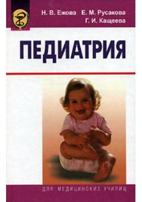 Педиатрия : Учебник