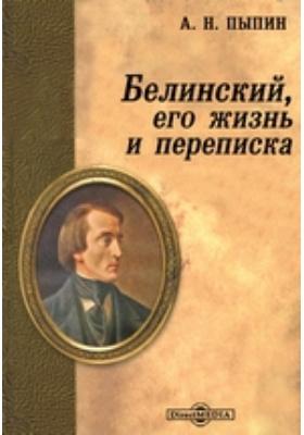 Белинский, его жизнь и переписка: документально-художественная литература
