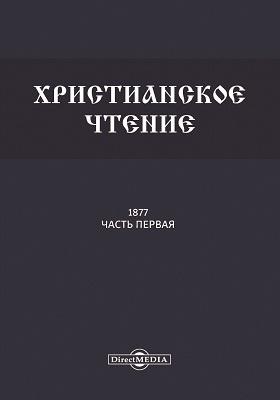 Христианское чтение: журнал. 1887, Ч. 1