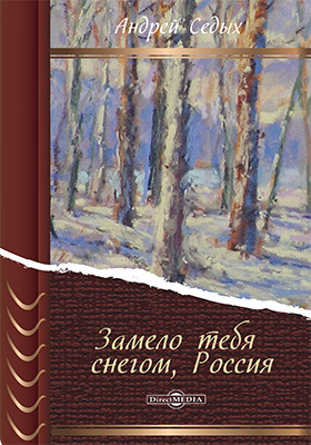 Замело тебя снегом, Россия : рассказы: художественная литература