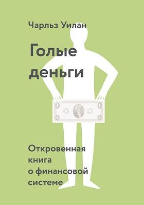 Голые деньги : откровенная книга о финансовой системе: научно-популярное издание