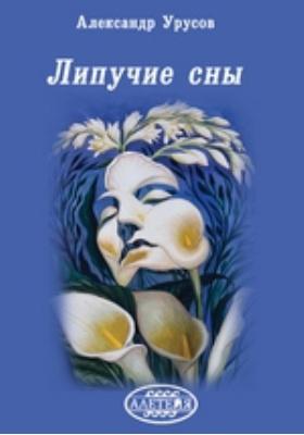 Липучие сны: художественная литература